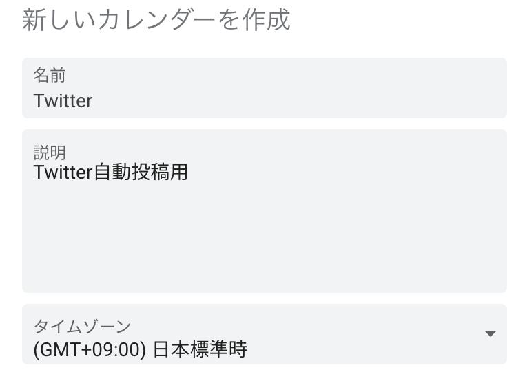 Google Calendar 専用カレンダー作成