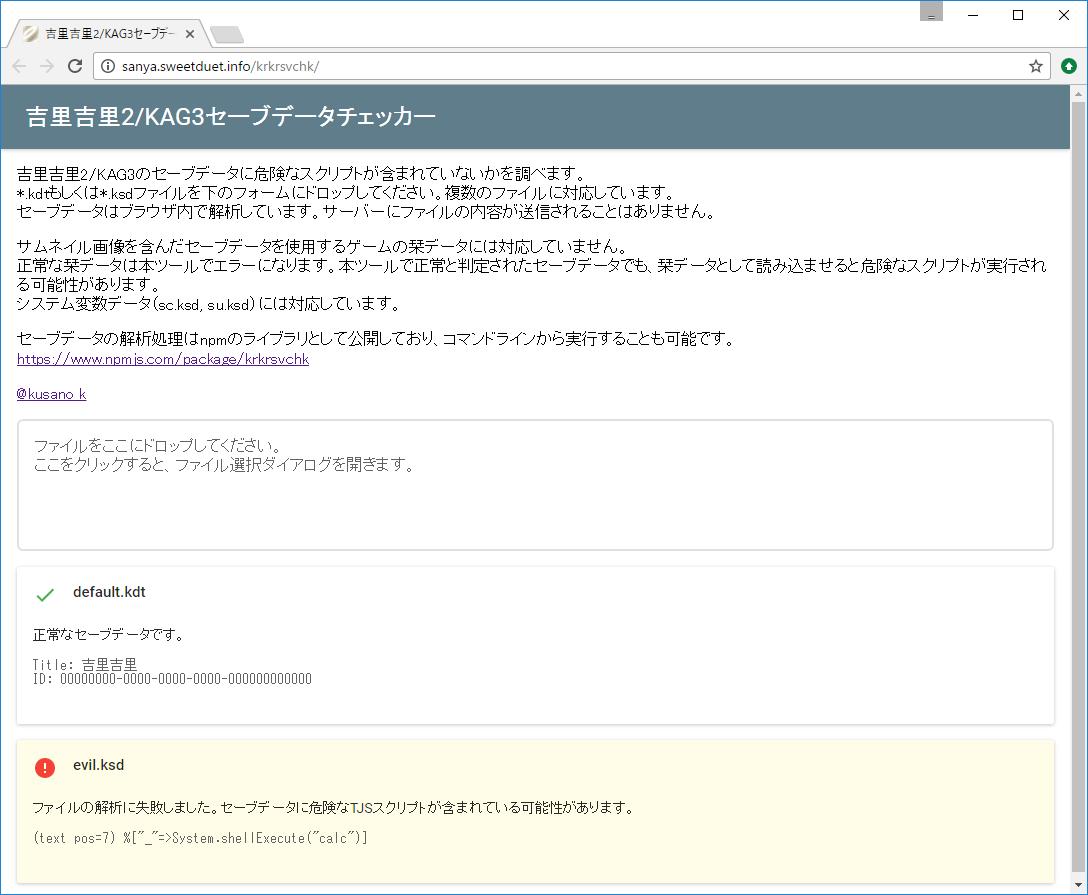 ツールの実行画面