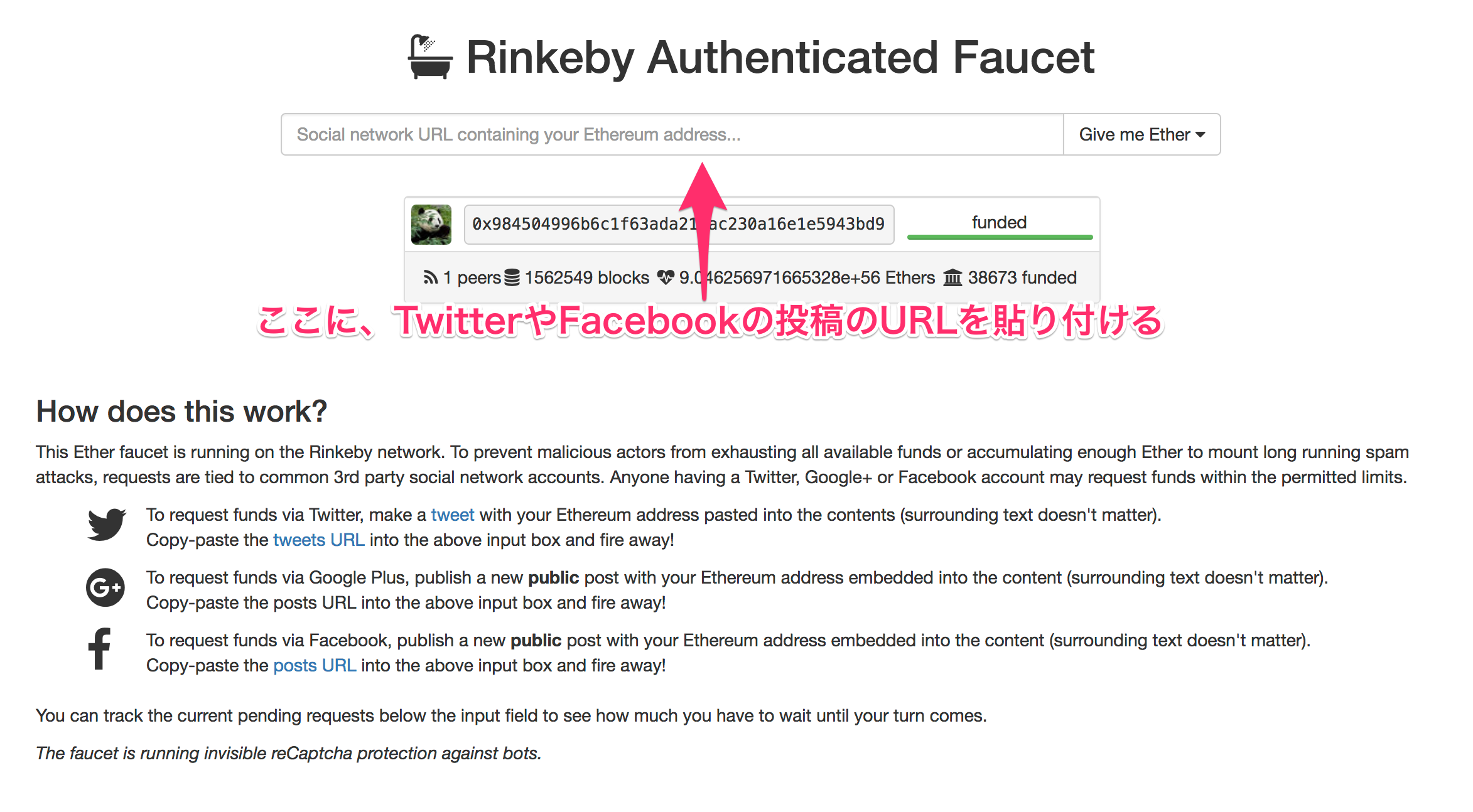 Rinkeby_Authenticated_Faucet.png