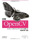 詳解 OpenCV ―コンピュータビジョンライブラリを使った画像処理・認識