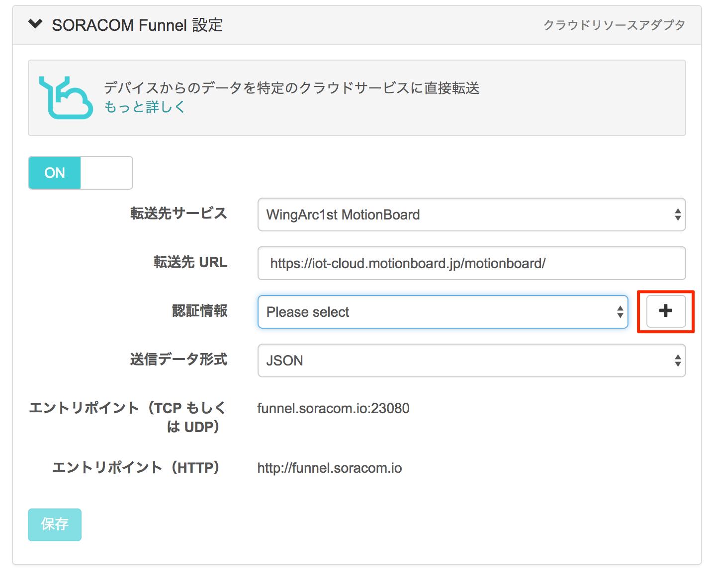 005_SIM_グループ_-_SORACOM_ユーザーコンソール.png