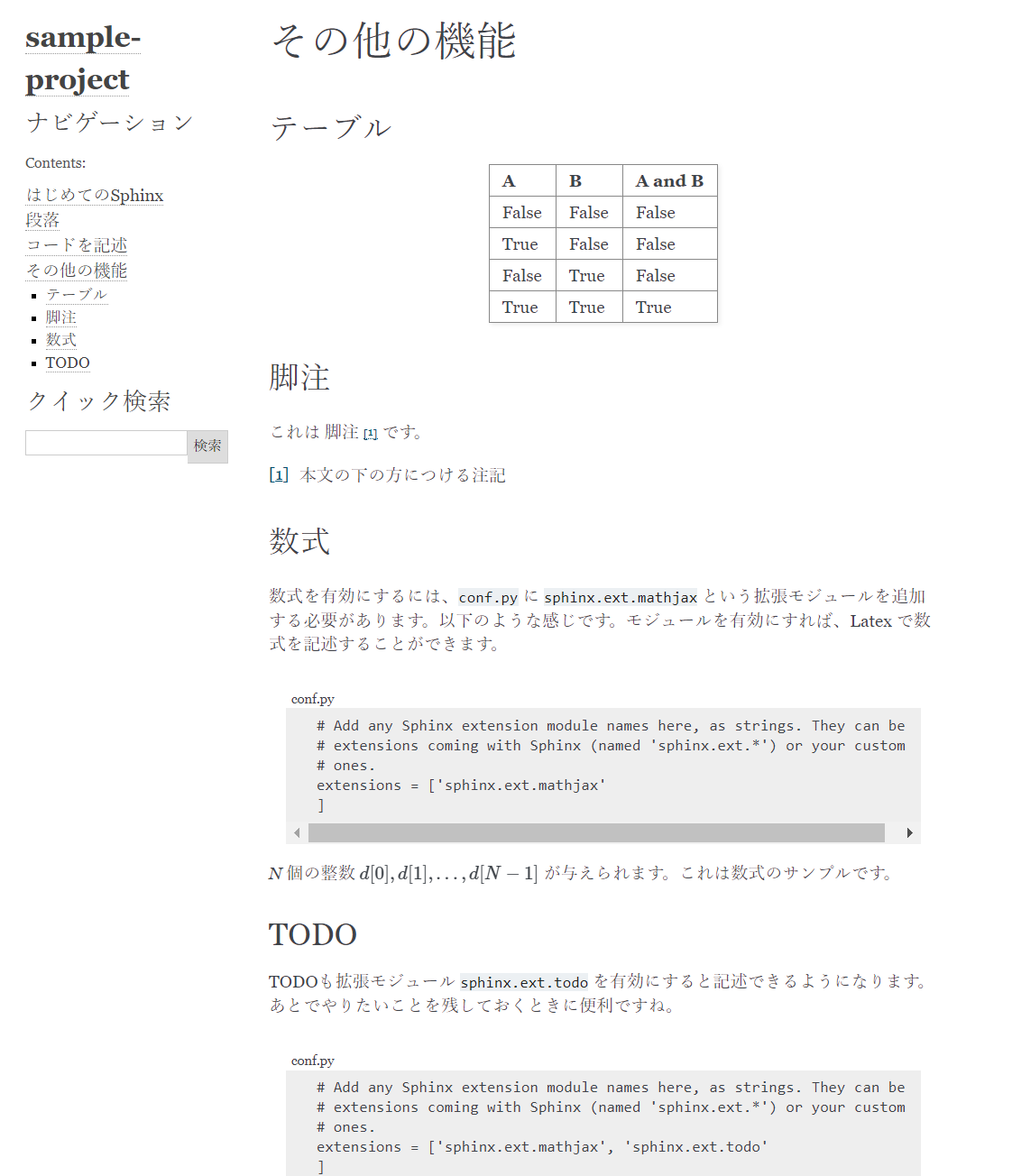 9_sphinx-sample-first-html.PNG