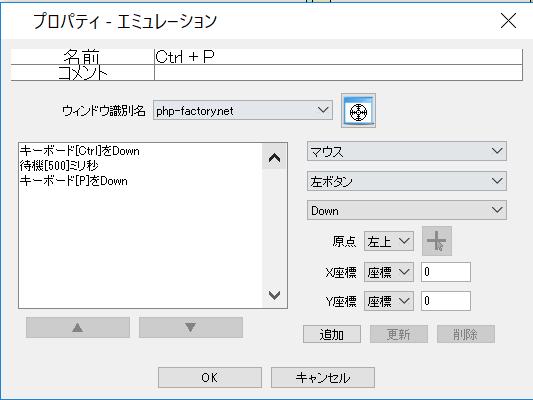 winactor pdf 画像化