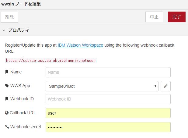 watson_workspace_アプリ開発_node-red_3.PNG