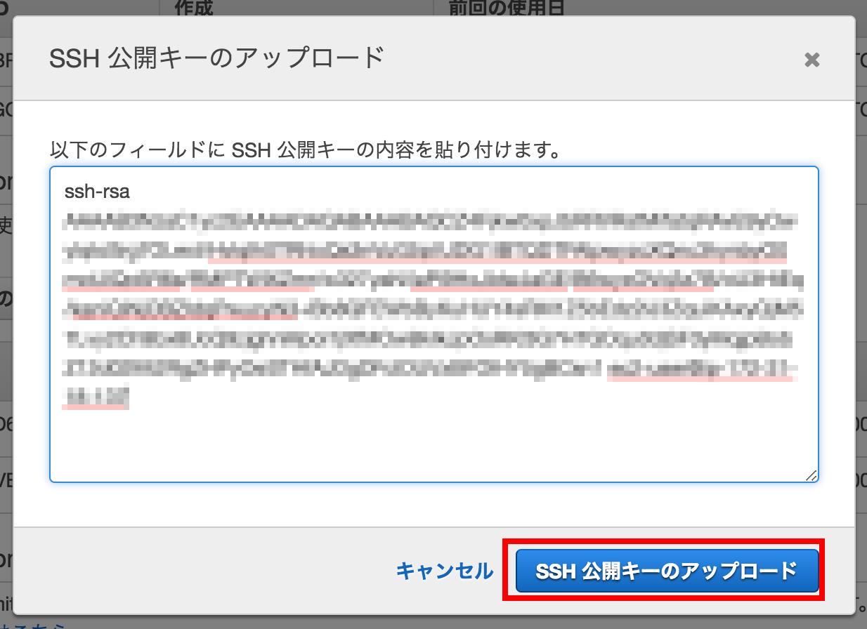 06_IAMにて作成したSSHキーを登録.png