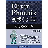 Elixir/Phoenix 初級①: はじめの一歩