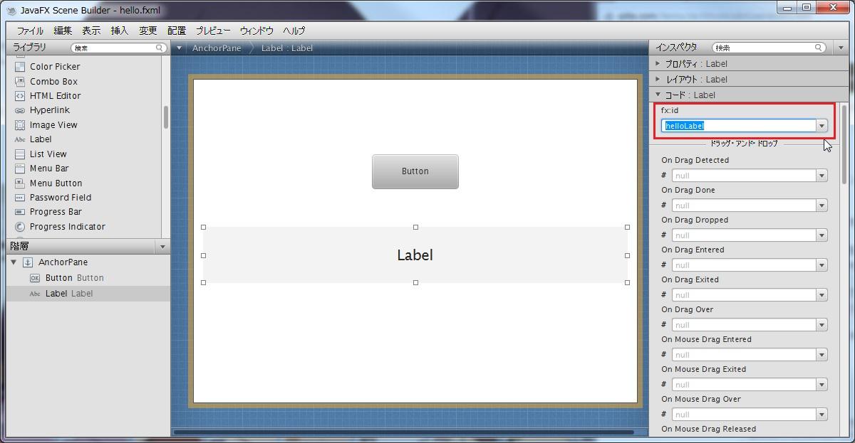 ラベルのfx:idを指定したところ