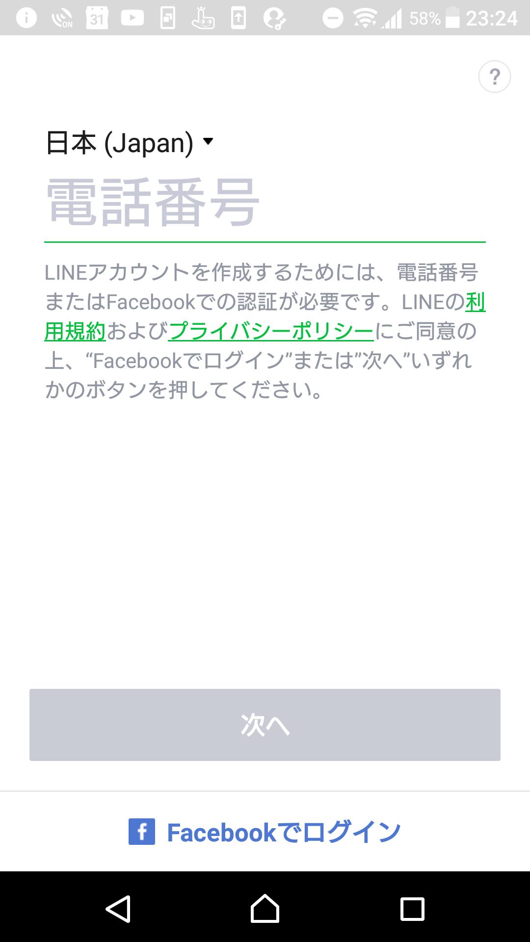 Screenshot_20180516-232420.png