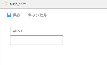 スクリーンショット 2015-10-13 0.33.54.png