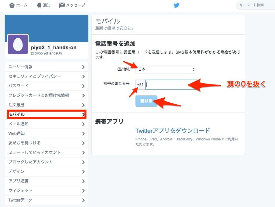 Twitter___設定.jpg
