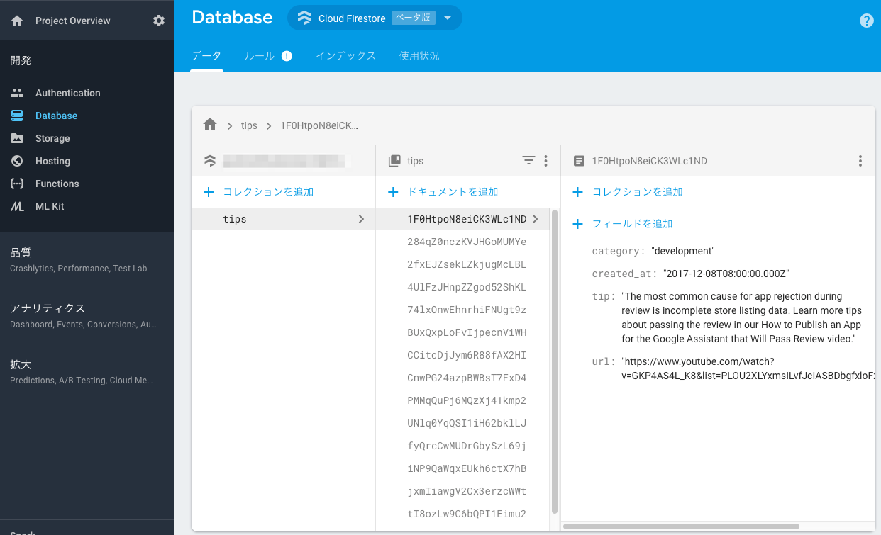 Firebase_console-07.png
