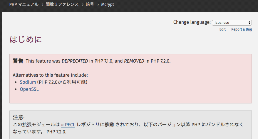 FireShot Capture 6 - PHP_ はじめに - Manual - http___php.net_manual_ja_intro.mcrypt.php.png