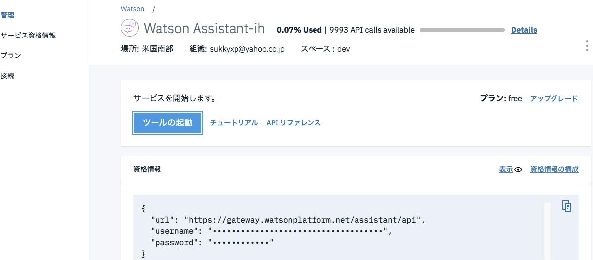 assistantstart.png