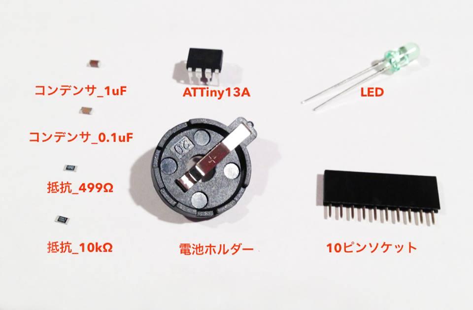 solder_parts.jpg