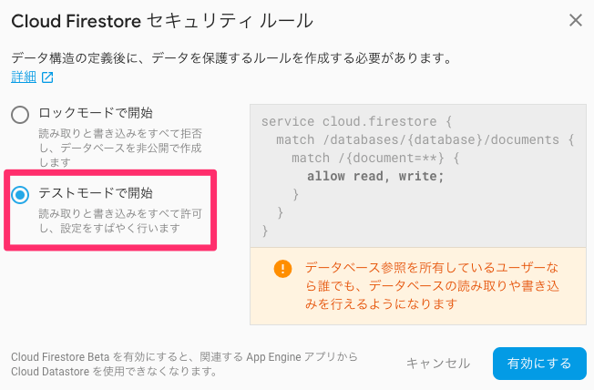 Firebase_console-05.png