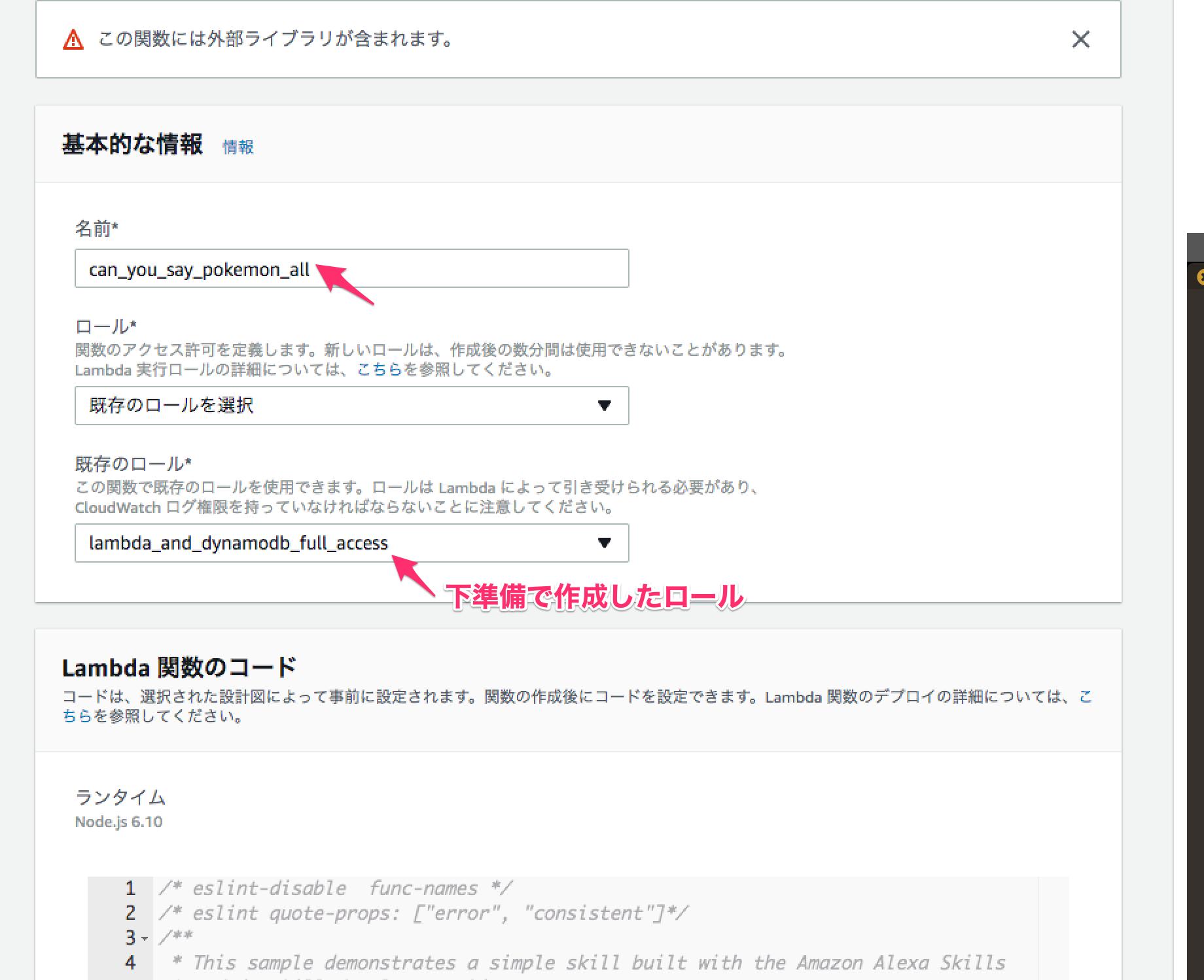 Menubar_と_Lambda_Management_Console.png