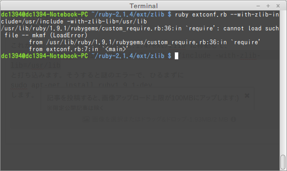 Ruby-2.1.4_Compile_Install_1.png