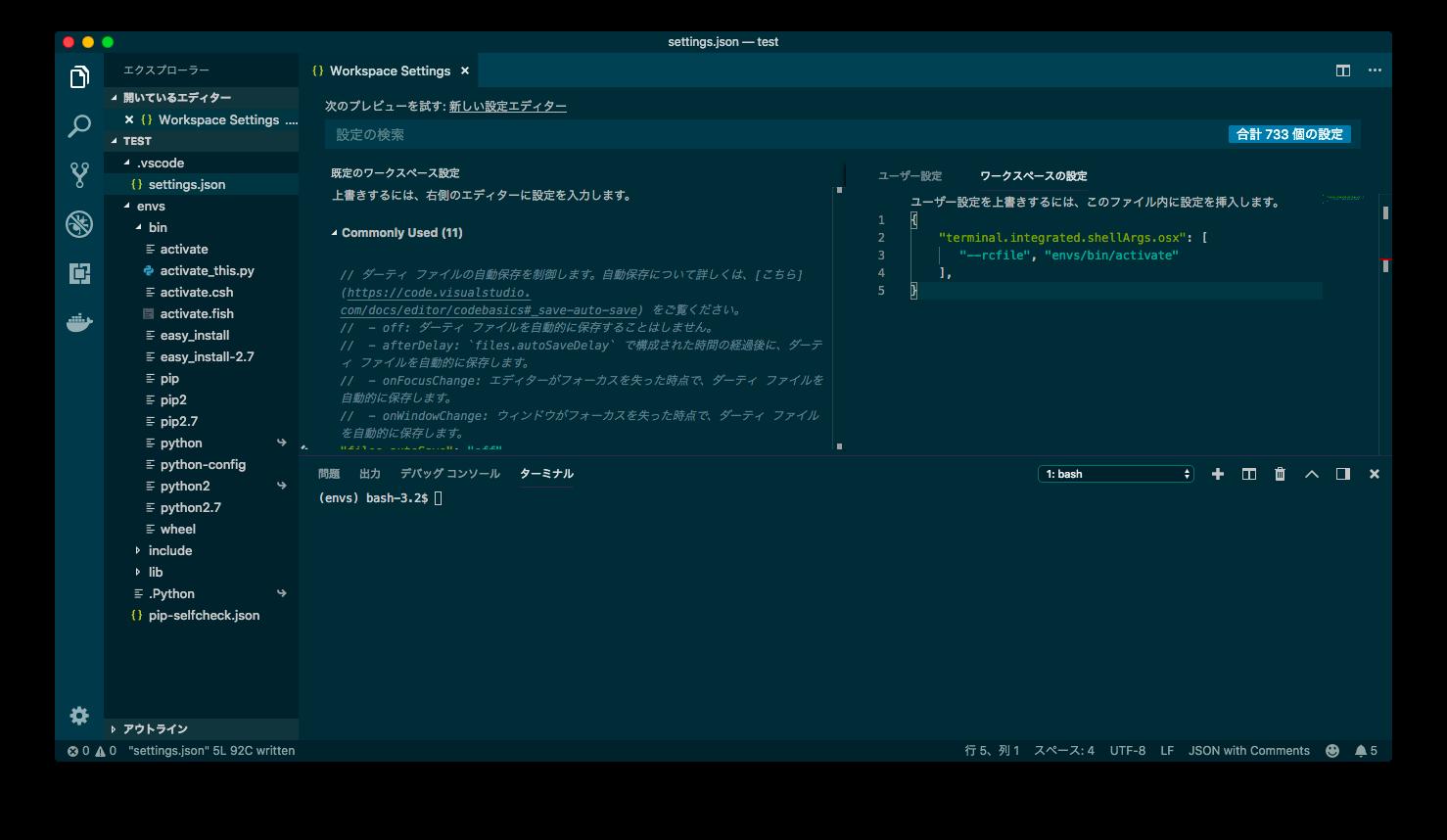 vscode tips 統合ターミナル開始時に python 仮想環境 venv に入る 2