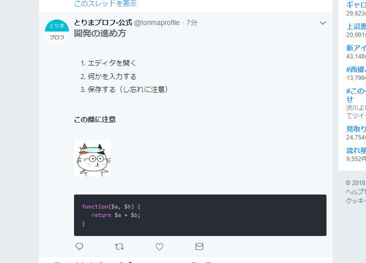 ツイートのmarkdownがきちんと変換されている画像