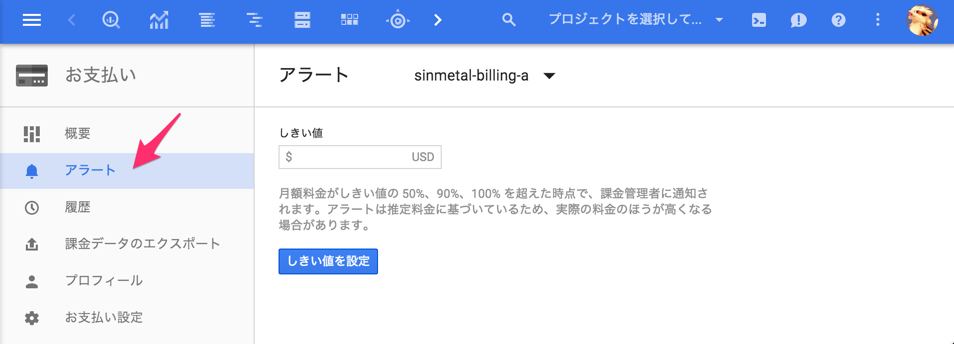 billing-alert.png