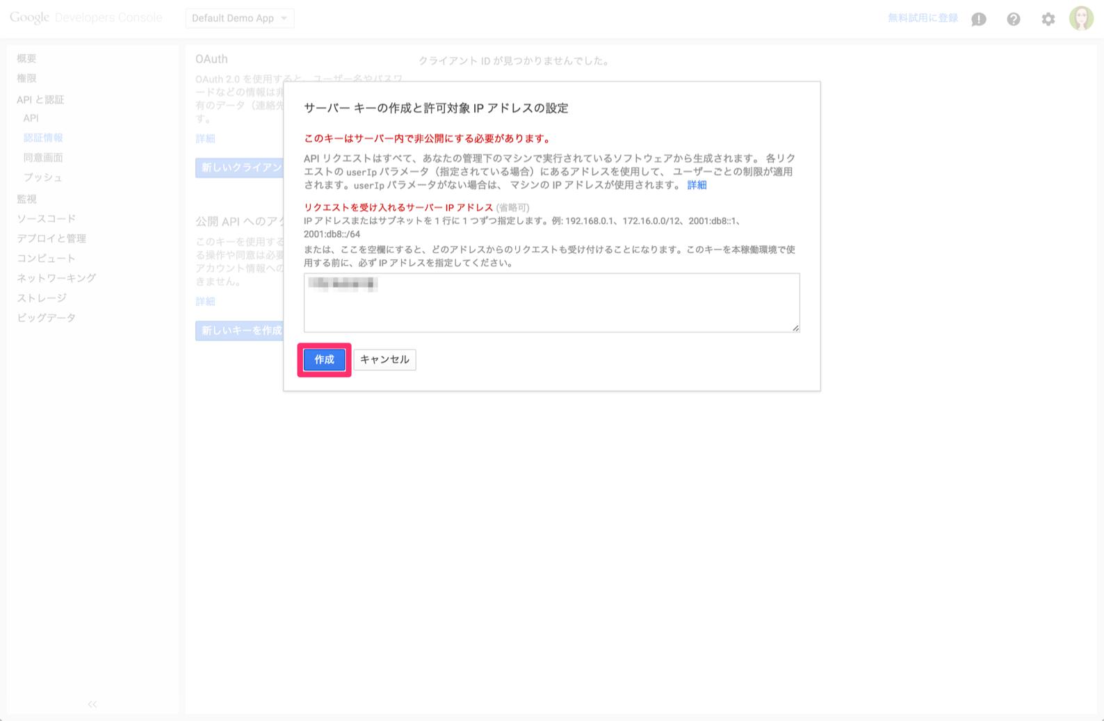 認証情報_-_Default_Demo_App3.png