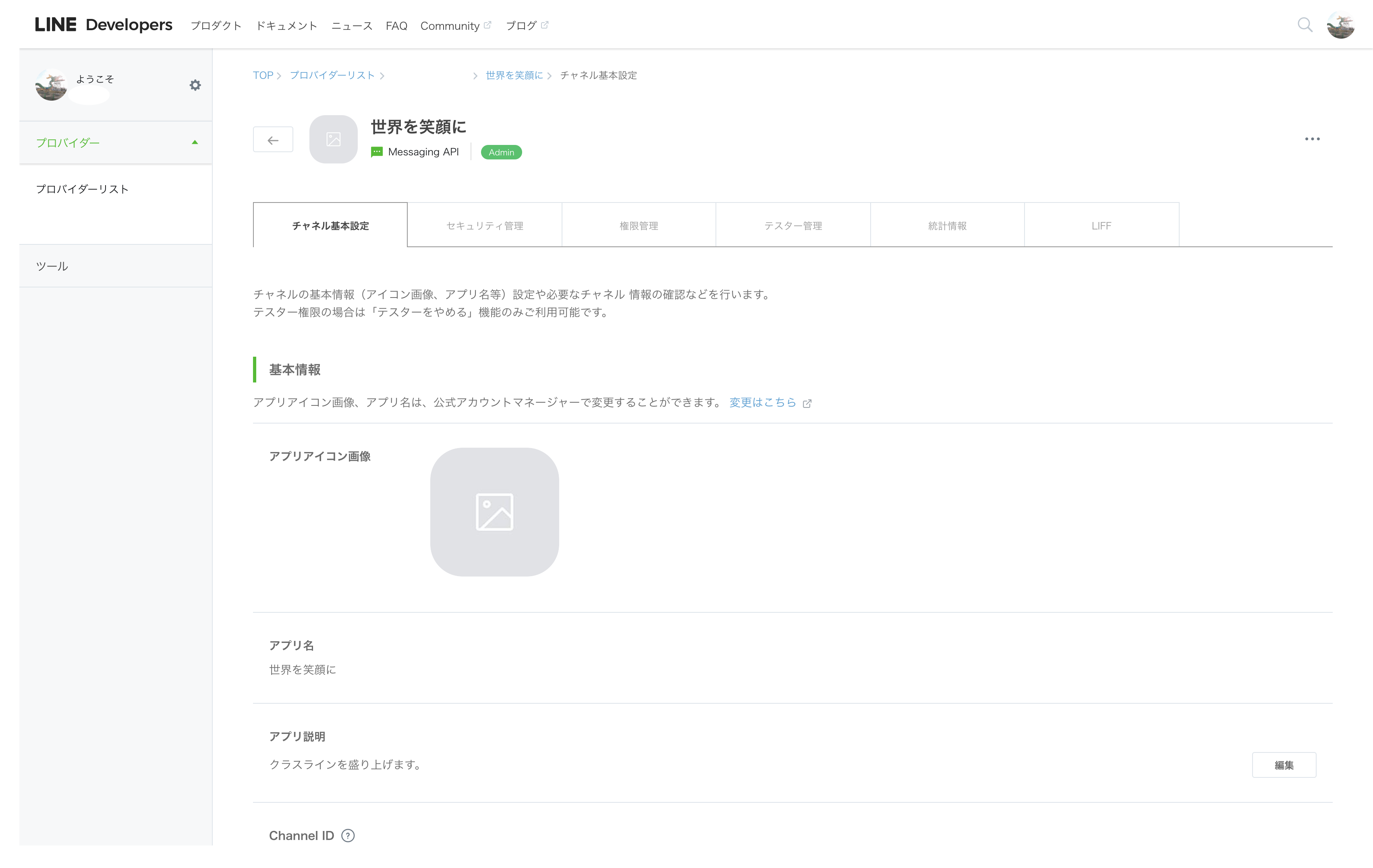 スクリーンショット 2019-01-07 14.42.16.png