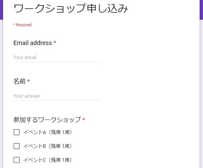 Googleフォームに残席数を表示する