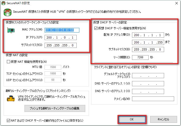 SoftEther_VPN_Server_017.png