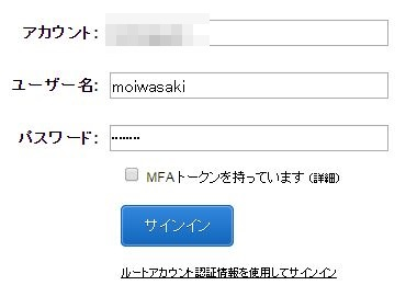 IAMユーザのログイン画面