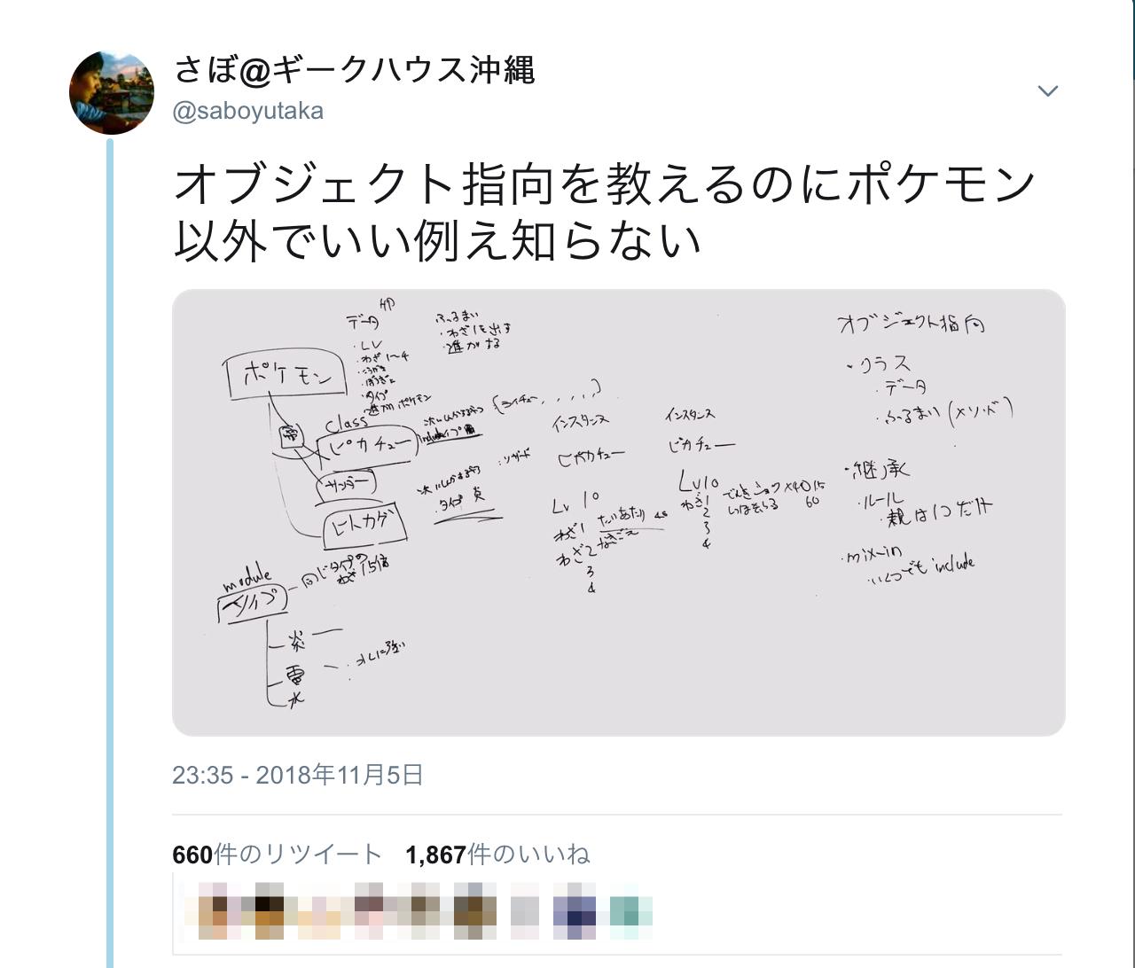 さぼ_ギークハウス沖縄さんのツイート___オブジェクト指向を教えるのにポケモン以外でいい例え知らない…__.png