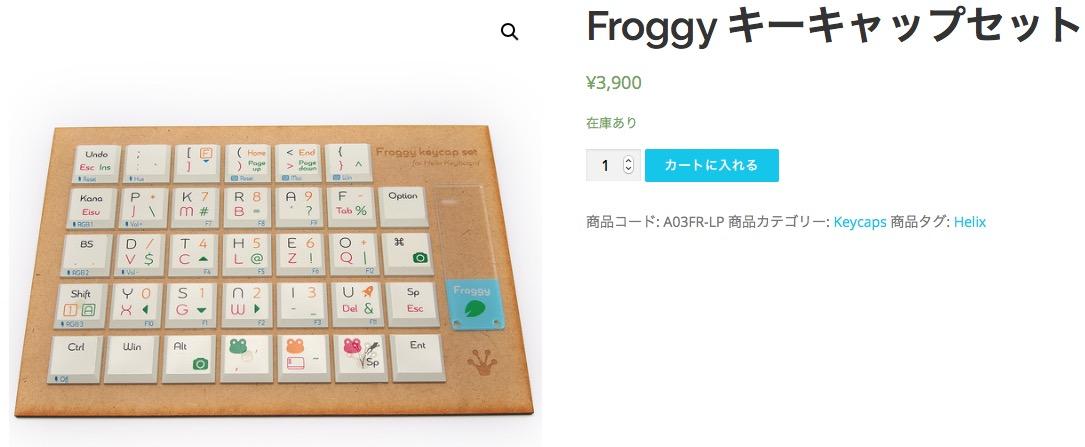 Froggy在庫有り.jpg