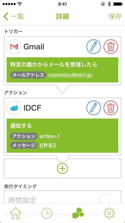 konashi-idcf-recipe2.png