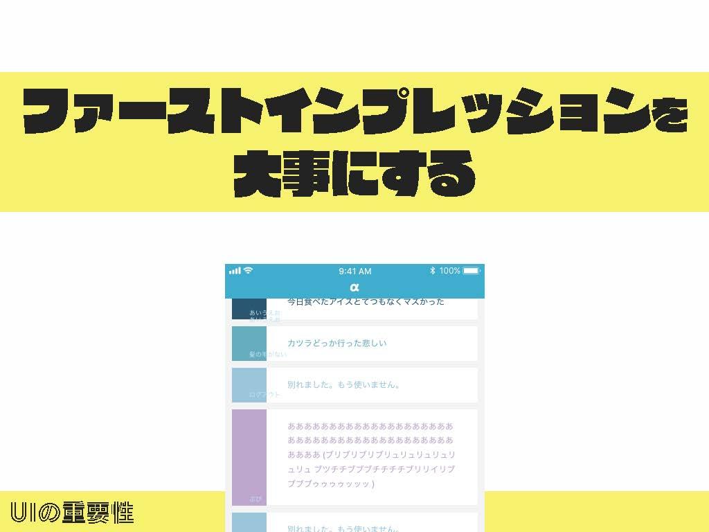 UIの重要性_ページ_15.jpg