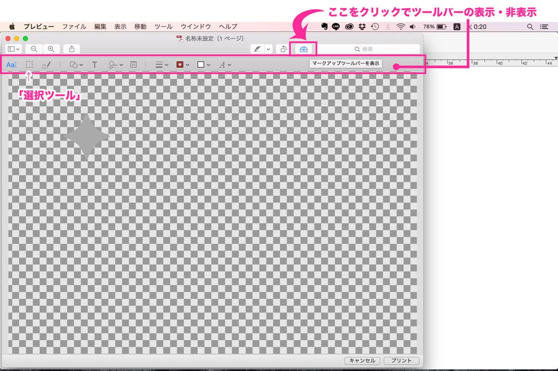 画像_3_プレビューの操作.jpg