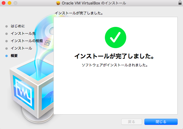 005_install_finish.png