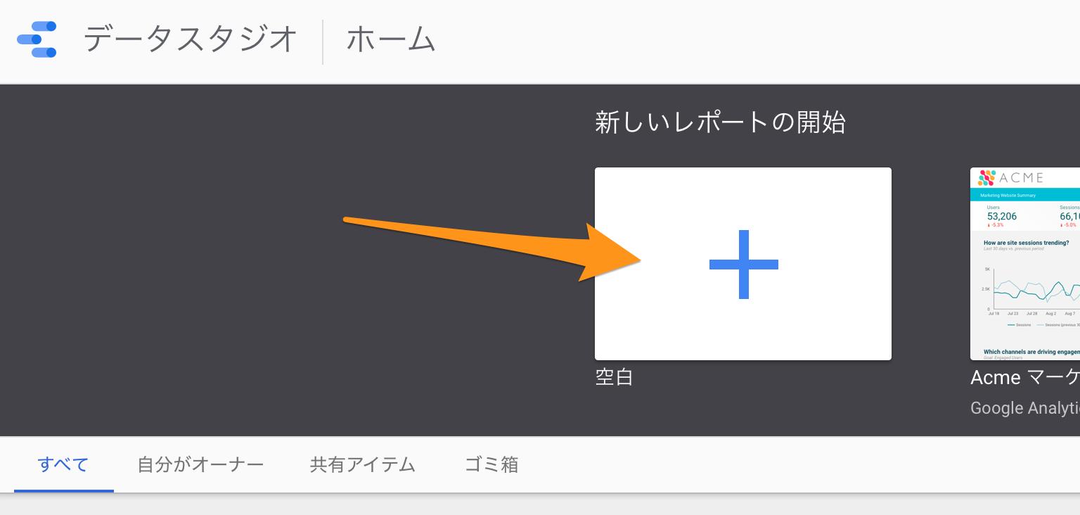 Google_データスタジオ.png