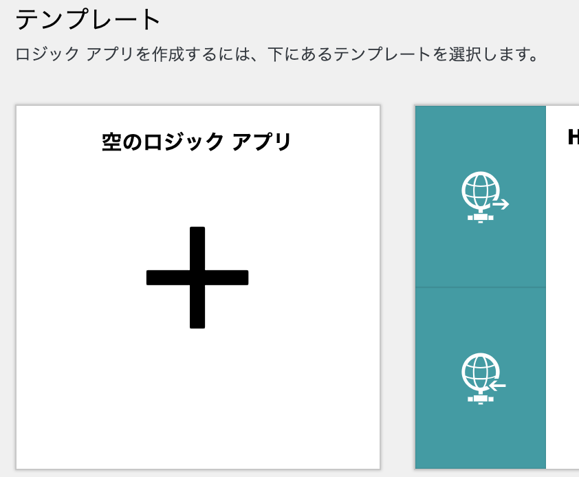 Logic App 空のロジックアプリ作成
