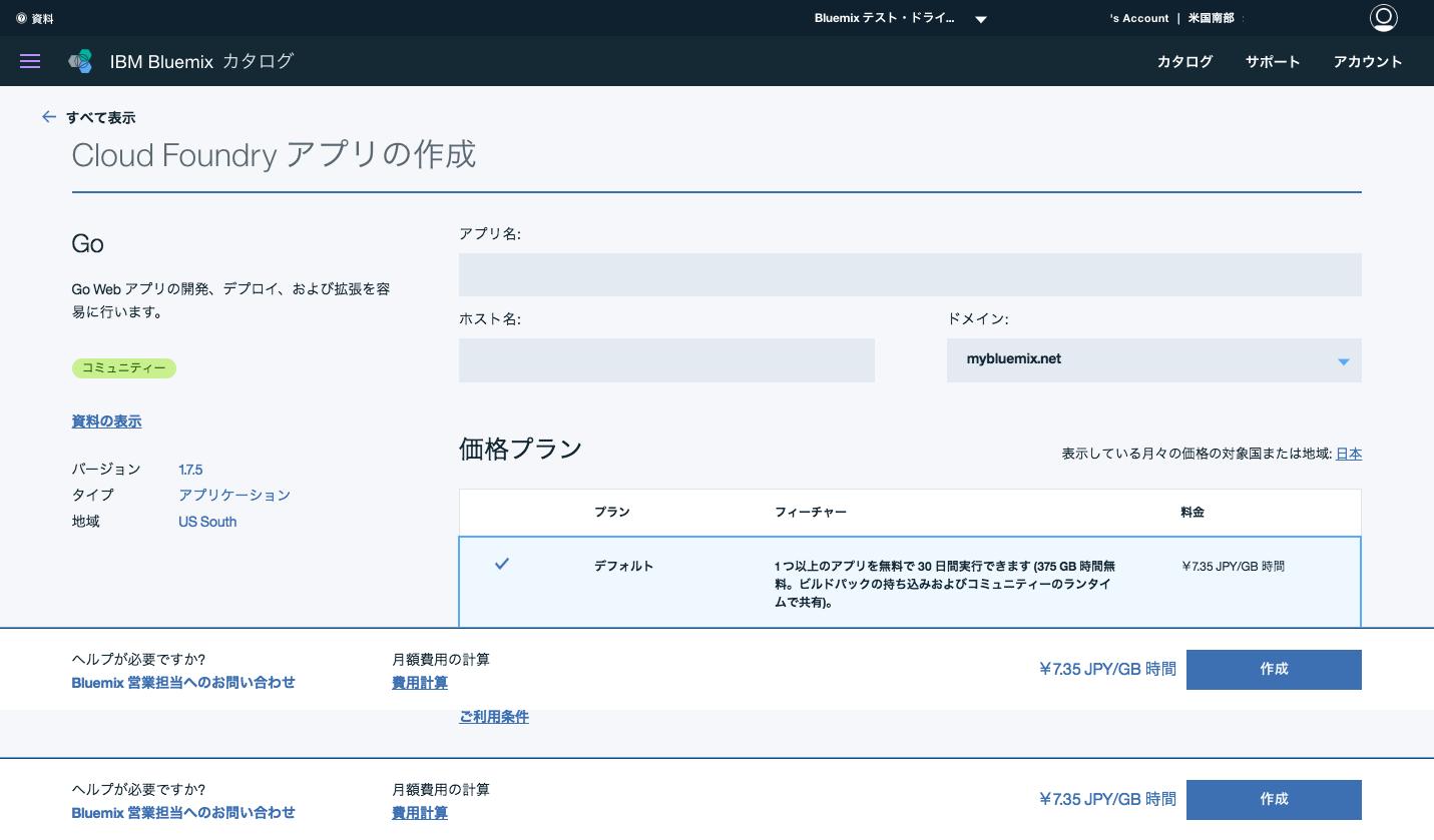 screencapture-console-ng-bluemix-net-catalog-starters-go-1481173693704.png