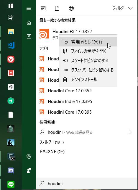 Windows 10でHoudiniのライセンス更新に失敗する時の対処法 - Qiita