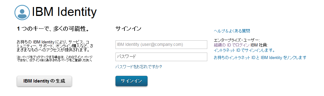 2017-09-26 14_30_10-IBM 登録.png