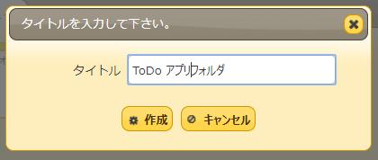 フォルダ作成_2.PNG
