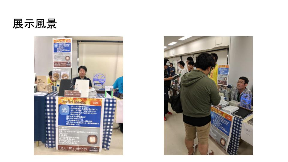 DevRel Meetup 技術書典5 参加報告 (7).png