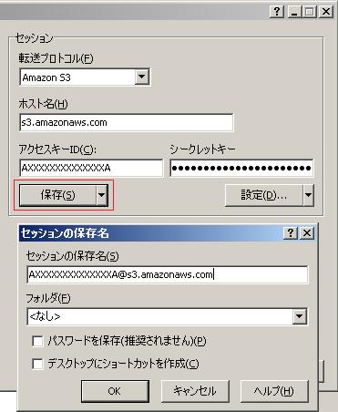 WinSCPでS3にアップロードするための覚書 - Qiita