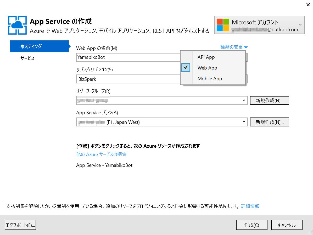 create_app_service.png
