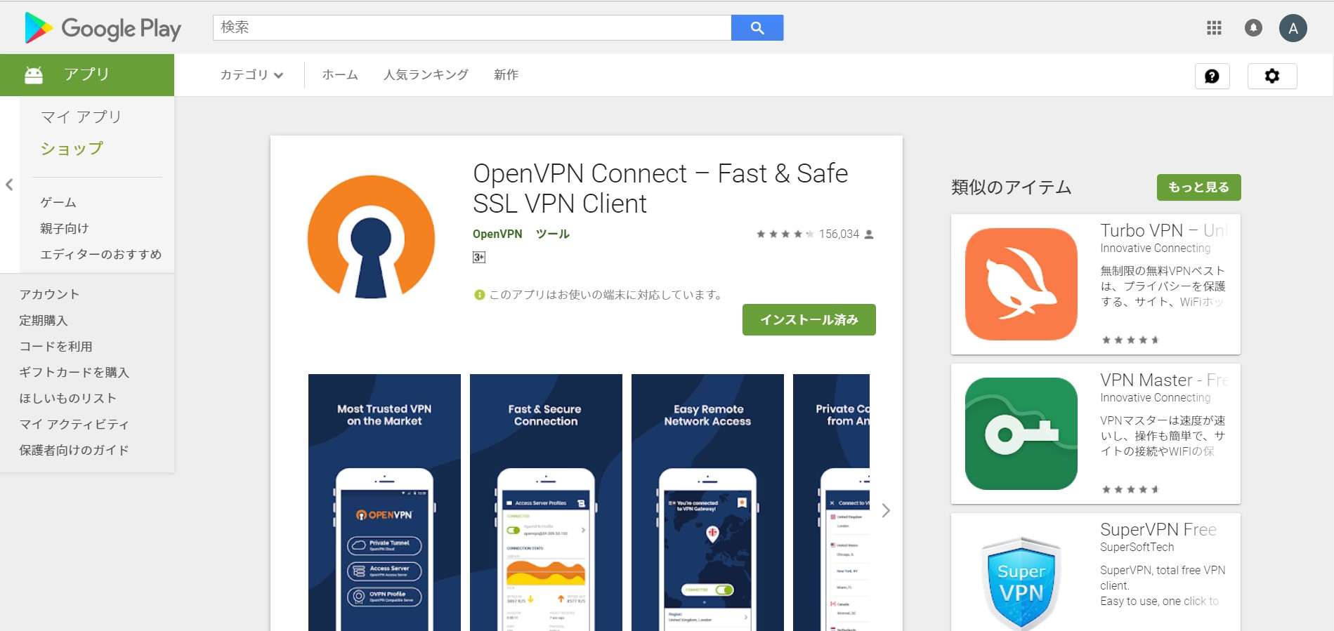 AndroClient