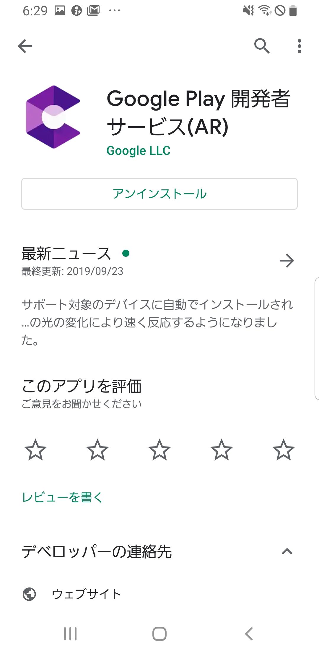 Screenshot_20191009-182901_Google Play Store.jpg