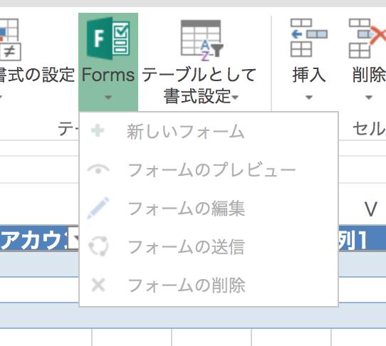 sharepointのformsが編集できない場合の暫定対応 qiita
