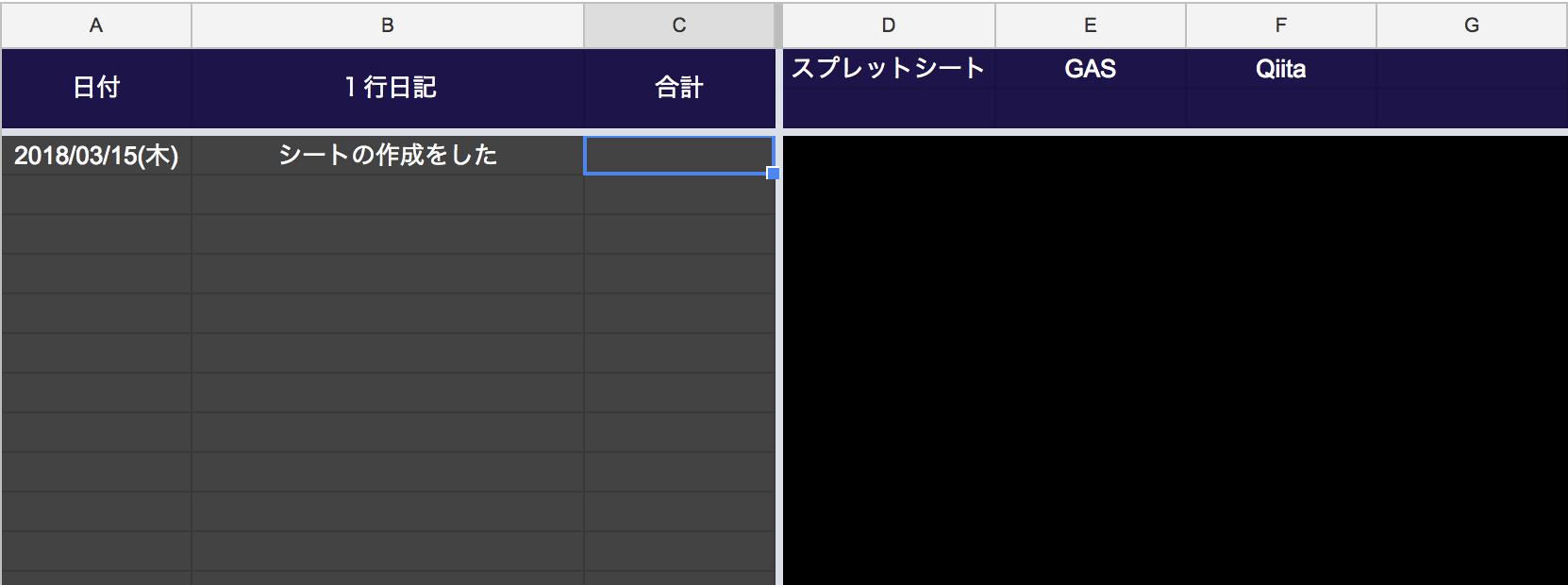 スクリーンショット 2018-03-15 21.28.58.png