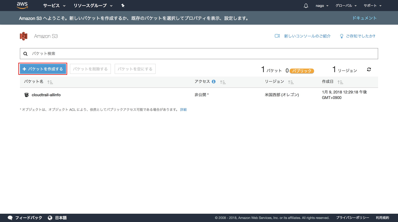 S3 Management Console (1).png