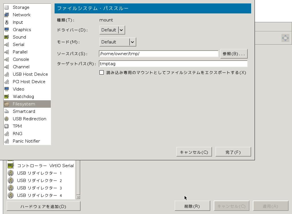 KVMゲストがホストのファイルシステムをマウント - Qiita